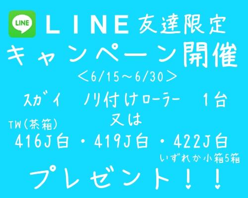 lineキャンペーン2